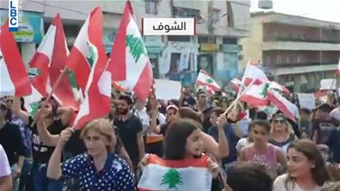 Lebanon News - A look at protests in Zahle, Nabatieh, Chouf and Ghazir