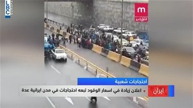 Popular Videos - One killed in Iran protests against fuel price hike