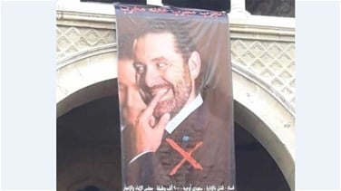 Large poster of Hariri placed in Riad al-Solh in rejection to his return to power (Photo)