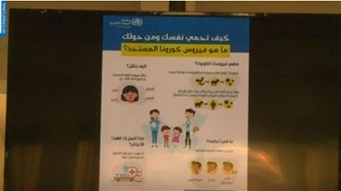 Lebanon's schools take preventive measures against Coronavirus