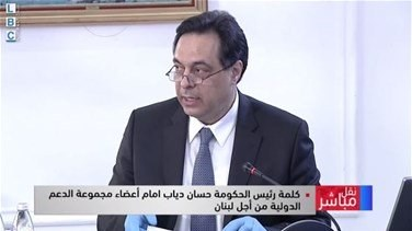 Related News - Lebanon to audit central bank accounts - PM