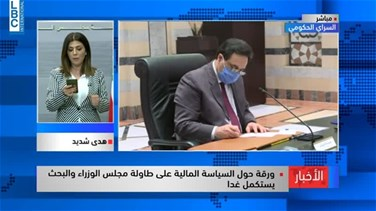 Popular Videos - Abdel Samad after Cabinet session: Government determined to return expatriates