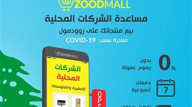 Related News - ZoodMall Anti-Covid 19 initiative for Small and Medium local Businesses
