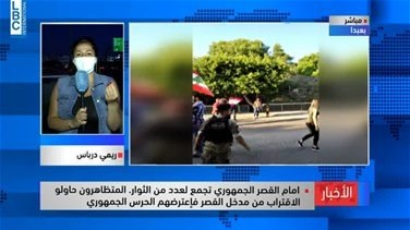 What happened in the vicinity of Baabda Presidential Palace?