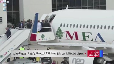 Popular Videos - First A321 airplane arrives to Beirut airport-[PHOTOS]