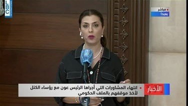Popular Videos - President Aoun holds deliberations with heads of blocs on Cabinet formation