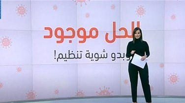 Popular Videos - LBCI is part of individual initiatives to fight against Coronavirus