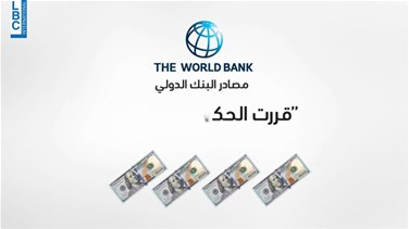 Popular Videos - World Bank Regional Director: World Bank will help Lebanon obtain vaccine for its residents