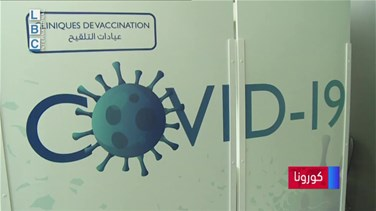 Popular Videos - Lebanon to enter third week of vaccination