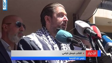 Sit-in held in Tripoli in solidarity with Palestine-[VIDEO]