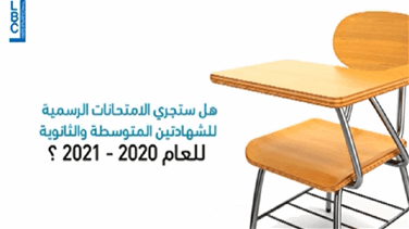 What will be the fate of Lebanon's official exams?
