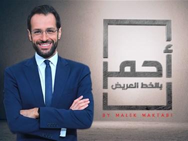 LBCI Shows | Ahmar Bel Khat Al Areed-Home