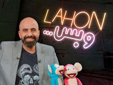 LBCI Shows | Lahonwbas-Home