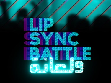 Lip Sync Battle ولعانة